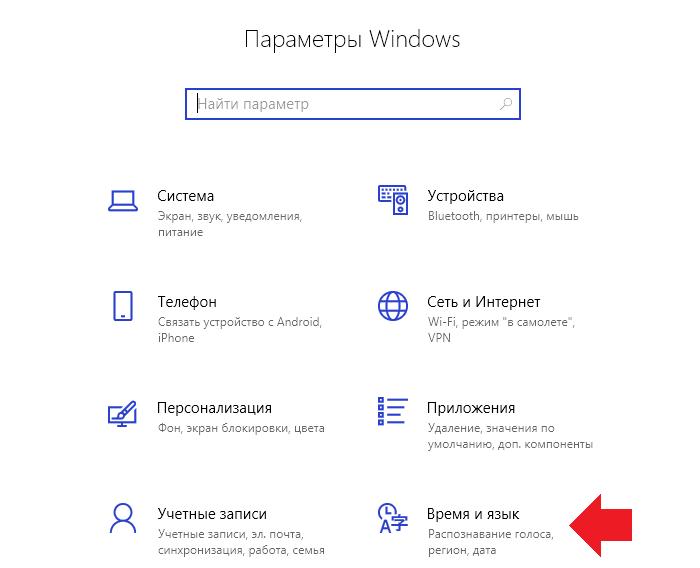 kak-pomenyat-vremya-v-windows-103.png