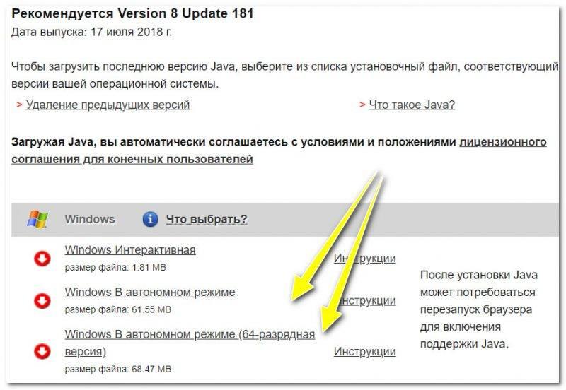 Versiya-Java-dlya-zagruzki-800x552.jpg