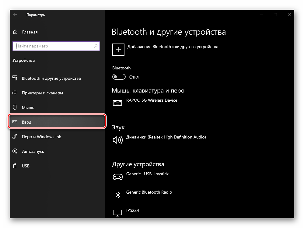 otkryit-vkladku-Vvod-v-Parametrah-Ustroystv-operatsionnoy-sistemyi-Windows-10.png