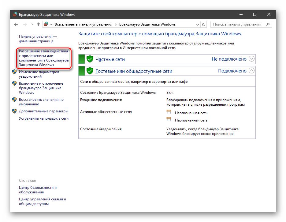 Perehod-v-razdel-razresheniya-vzaimodejstviya-s-prilozheniyami-i-komponentami-v-brandmauere-Windows-10.png