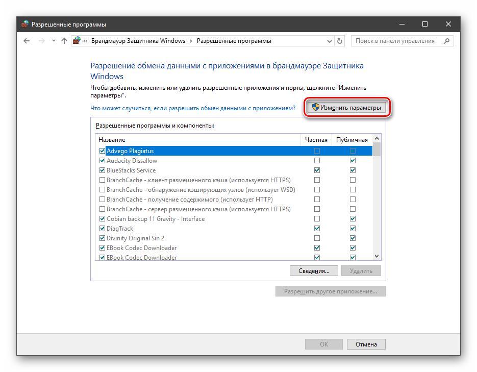 Vklyuchenie-izmeneniya-parametrov-v-razdele-razresheniya-vzaimodejstviya-s-prilozheniyami-i-komponentami-v-brandmauere-Windows-10.png