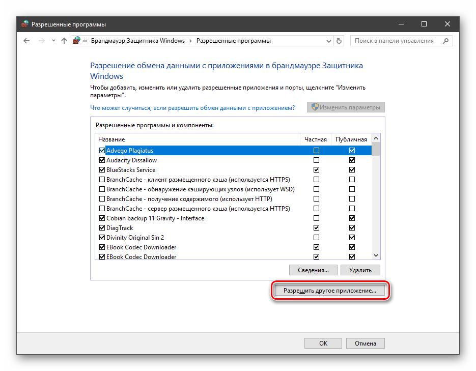 Perehod-k-dobavleniyu-programmy-v-isklyucheniya-v-brandmauere-Windows-10.png
