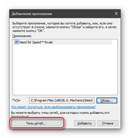 Perehod-k-nastrojke-tipa-seti-dlya-novogo-pravila-v-brandmauere-Windows-10.png
