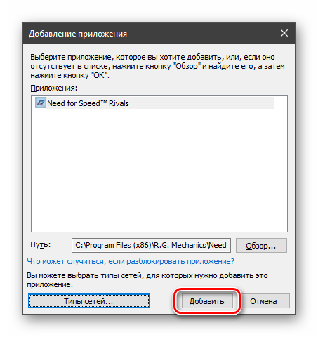 Zaversheniya-dobavleniya-programmy-v-spisok-isklyuchenij-brandmauera-Windows-10.png