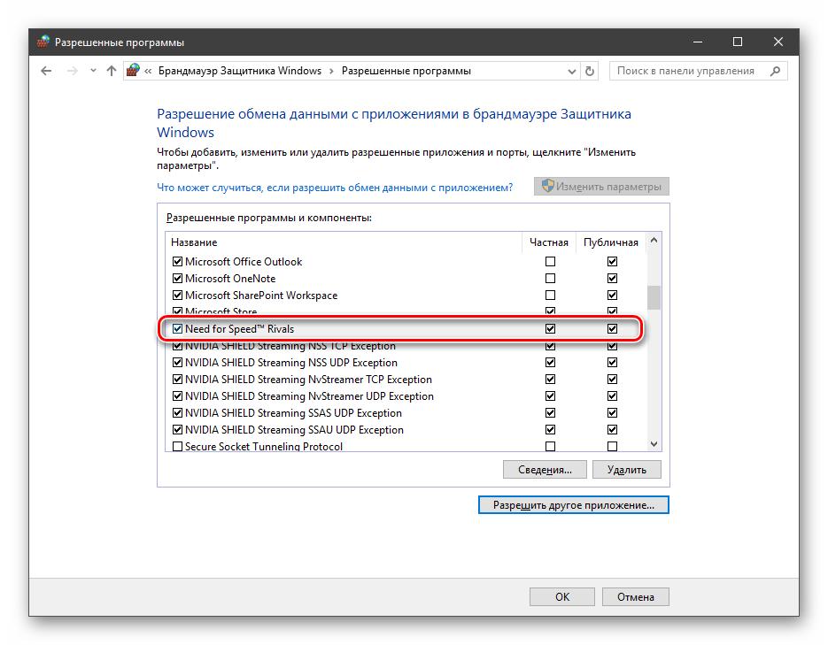 Dobavlennaya-programma-v-spiske-isklyuchenij-v-brandmauere-Windows-10.png