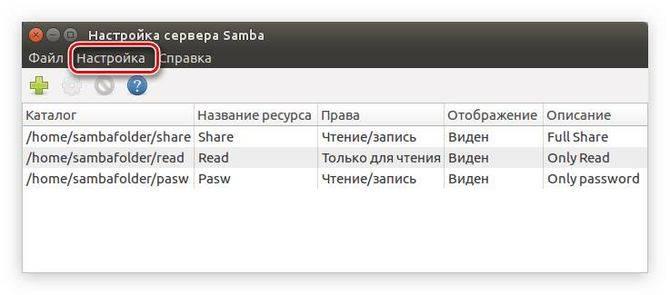 samba_nastrojka13.jpg
