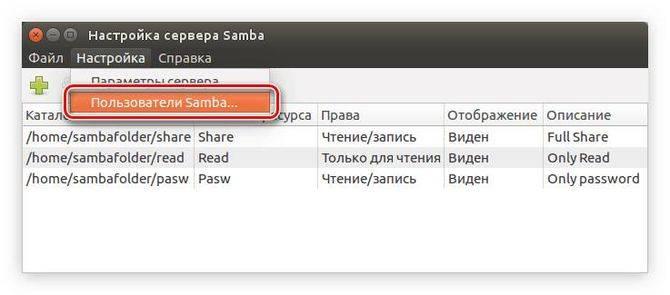 samba_nastrojka8.jpg