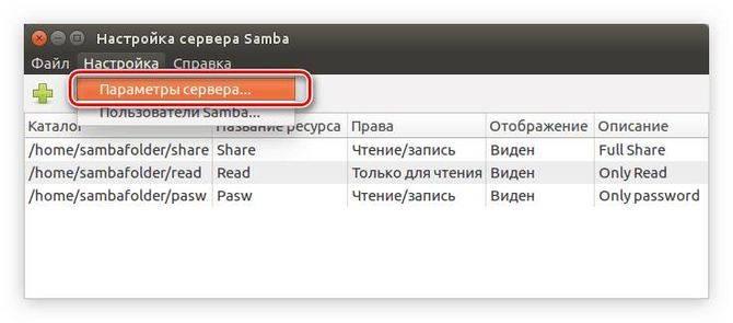 samba_nastrojka14.jpg