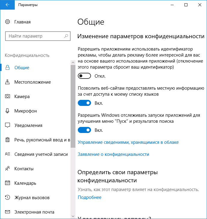 windows-10-privacy-settings-built-in.png