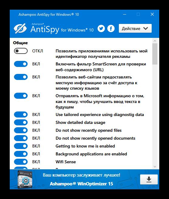 Ashampoo-AntiSpy-for-Windows-10-1.png