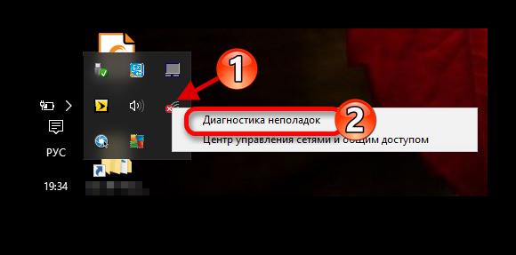 Perehod-k-diagnostiki-seti-v-Windows-10.png