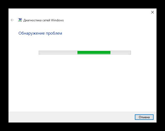 Protsess-Diagnostiki-setey-Windows-10.png
