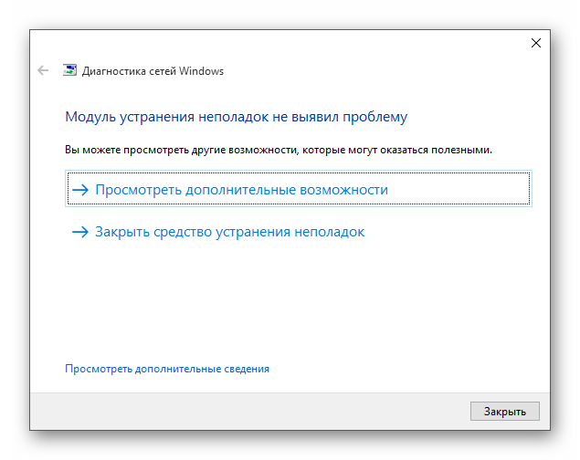 Rezultat-Diagnostiki-setey-Windows-10.png