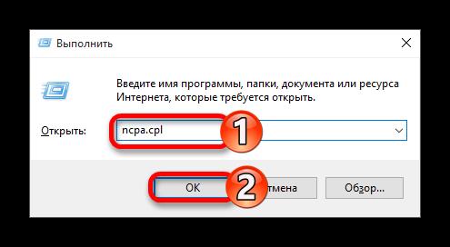 Perehod-k-setevyim-podklyucheniyam-v-Windows-10.png
