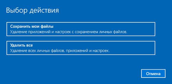 04-Vybor-dejstviya-Z.png