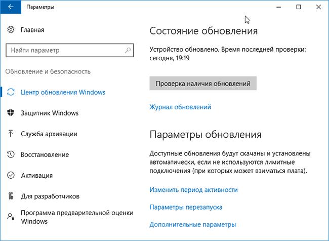 windows-10-update-settings-modules-installer.png