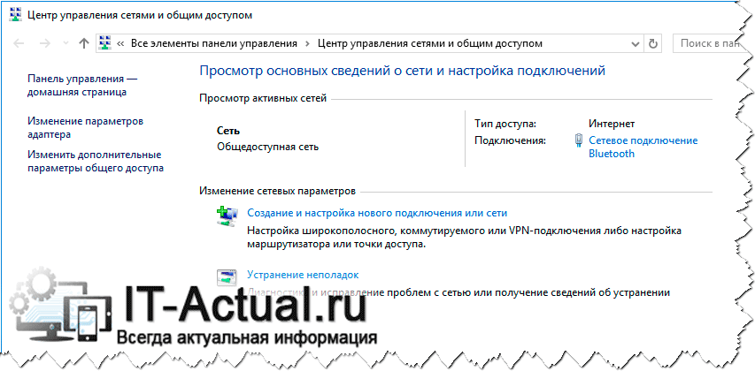 How-to-open-Network-and-Sharing-Center-in-Windows-10-3.png
