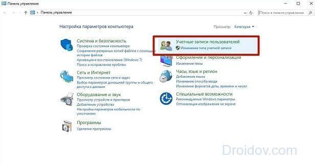 kak-izmenit-imya-pol-zovatelya-v-windows-10-2.jpg