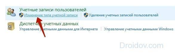 kak-izmenit-imya-pol-zovatelya-v-windows-10-3.jpg