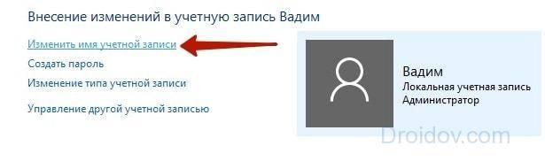 kak-izmenit-imya-pol-zovatelya-v-windows-10-4.jpg