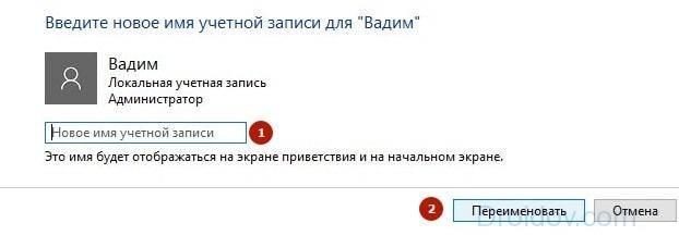 kak-izmenit-imya-pol-zovatelya-v-windows-10-5.jpg