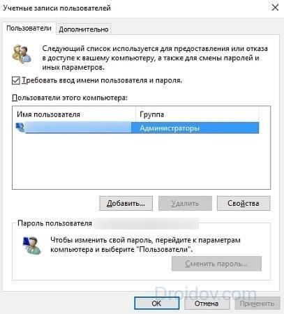 kak-izmenit-imya-pol-zovatelya-v-windows-10-7.jpg