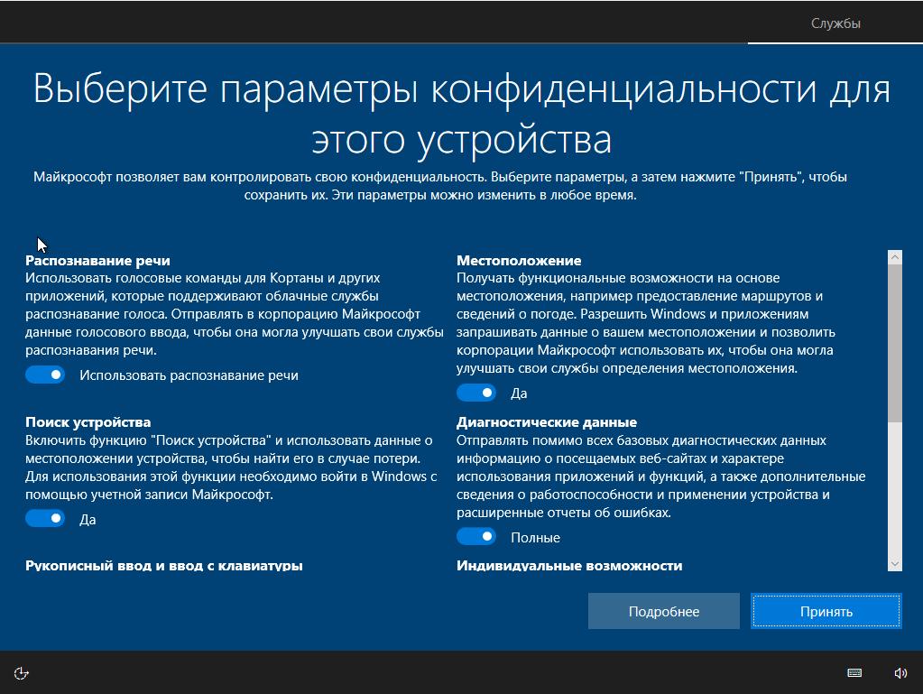Экран конфиденциальности при установке Windows 10