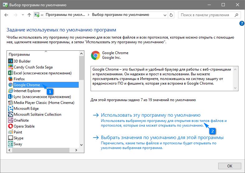 Ispolzuem-brauzer-Google-Chrome-po-umolchaniyu.png