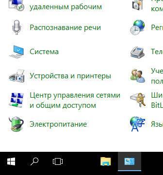 E`lektropitanie-Windows-10.jpg