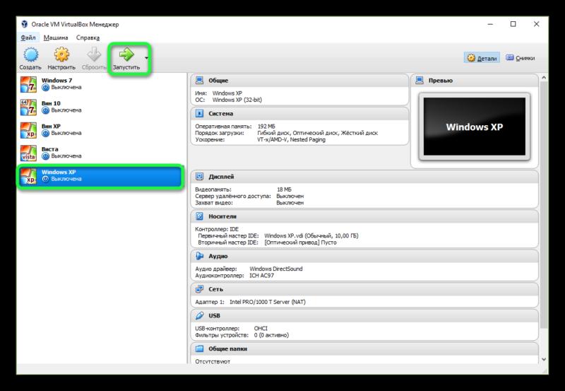 ustanovit-emulyator-windows-xp-e1505456547488.png