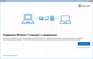 windows-10-free-upgrade-for-windows-7-screenshot-1-300x189.png