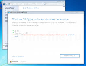 windows-10-free-upgrade-for-windows-7-screenshot-3-300x232.png