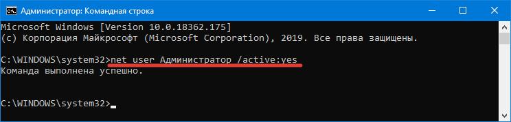 Komanda-net-user-Administrator-activ-eyes.png