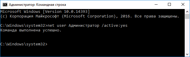 enable-hidden-administrator-account-windows-10.png