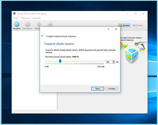 virtualbox6-установка-программы.png