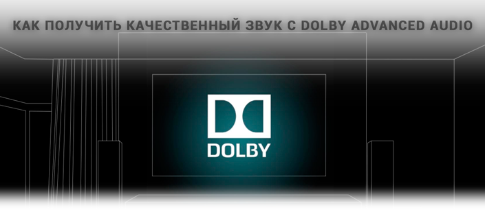 high-quality-sound-windows10-dolby-advanced-audio.png
