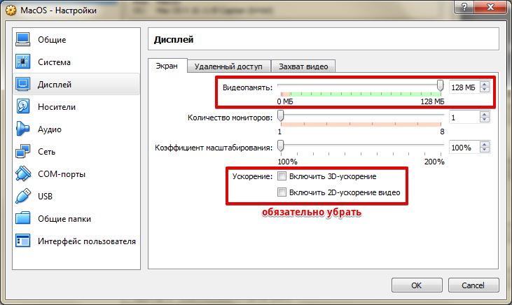 05-macos-virtualbox-display-settings.png