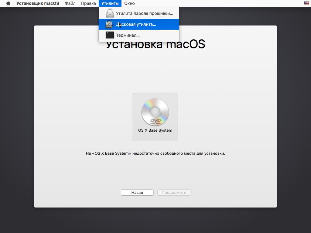 MacOS-install-drive-setup.png