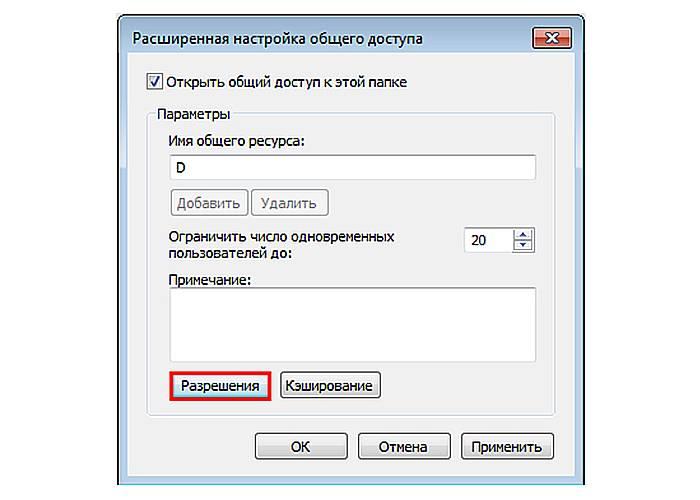 Vo-vkladke-Razreshenija-mozhem-nastroit-uroven-dostupa-drugogo-polzovatelja-k-fajlam-1.jpg