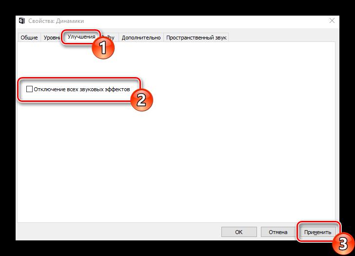 Otklyuchit-vse-zvukovyie-e`ffektyi-v-ustroystve-vosproizvedeniya-Windows-10.png
