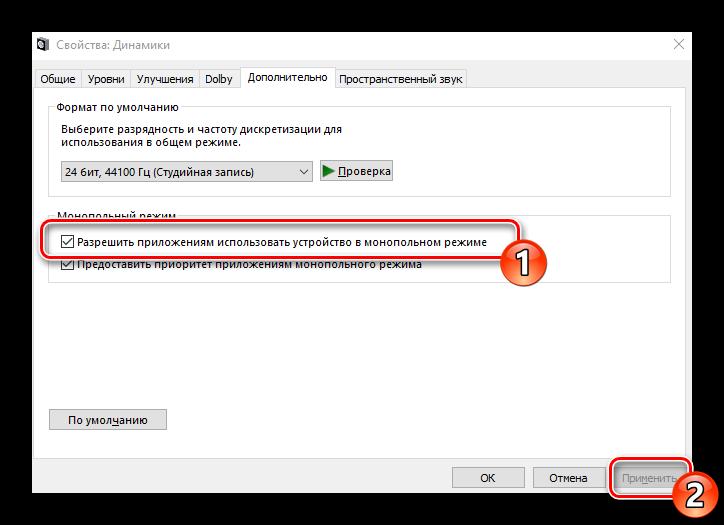 Otklyuchit-monopolnyiy-rezhim-vosproizvedeniya-v-Windows-10.png