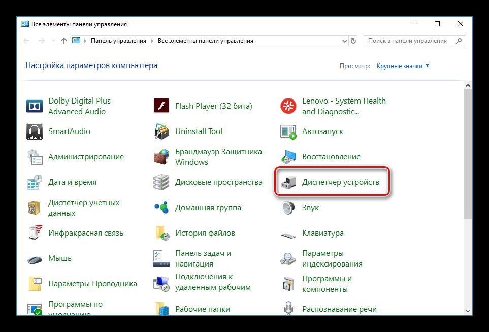Otkryit-dispetcher-ustroystv-v-Windows-10.png