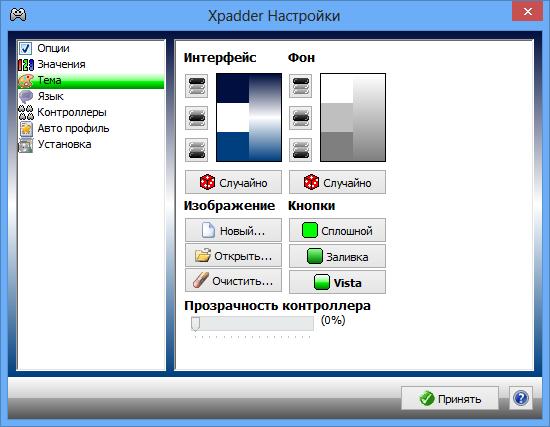 Xpadder.v2014.01.0131.png
