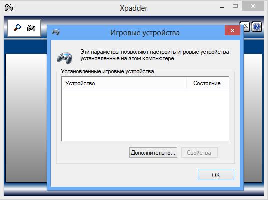 Xpadder.v2014.01.0111.png
