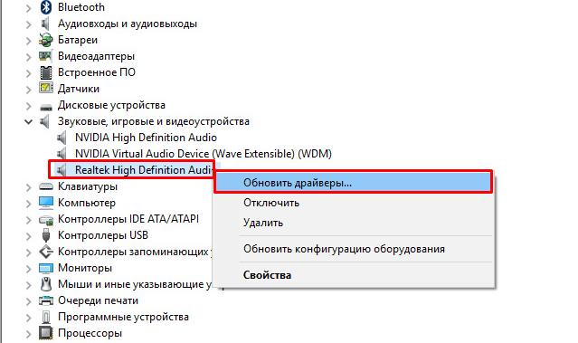 obnovlenie_drajverov_realtek.png