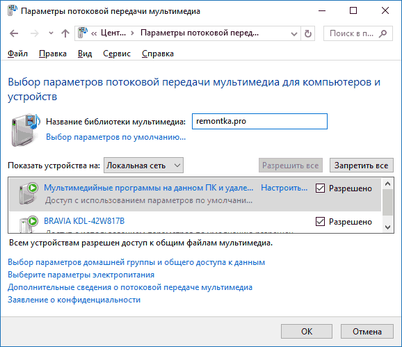 Настройки DLNA-сервера Windows 10