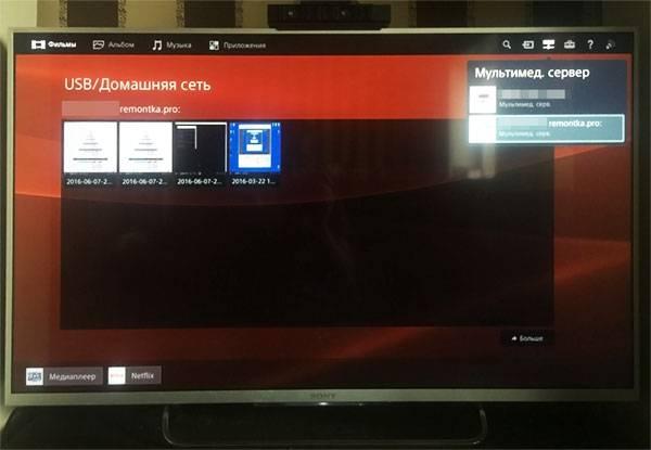 Доступ к DLNA серверу с телевизора