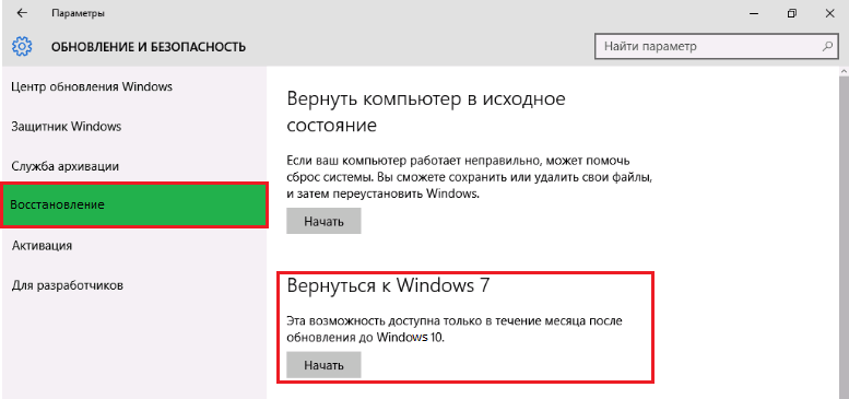 03-vernutsya-k-Windows-7.png