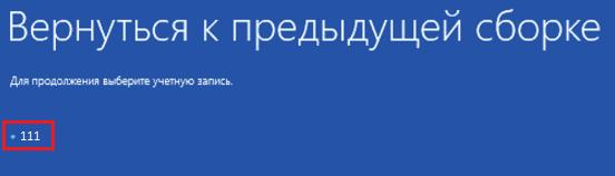 10-vybor-uchetnoj-zapisi-dlya-prodolzheniya.png