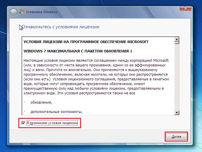 16-prinyanie-uslovij-litsenzii.png